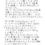 user053-letter1b