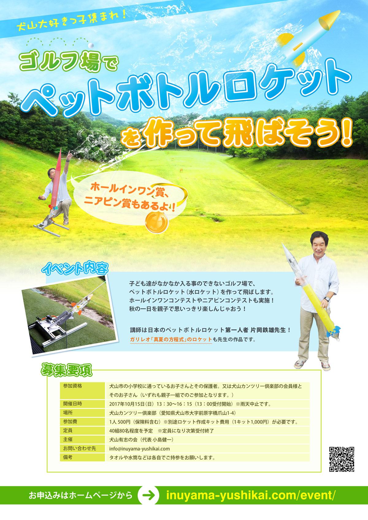 犬山有志の会の水ロケットイベント