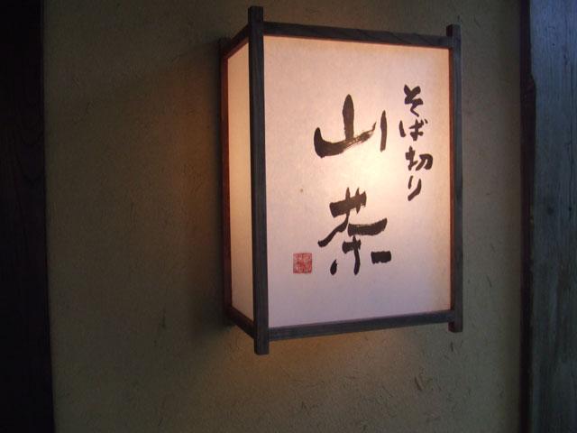 蕎麦切り 山茶