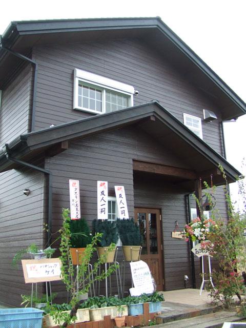 Cafe du Refuge 岳