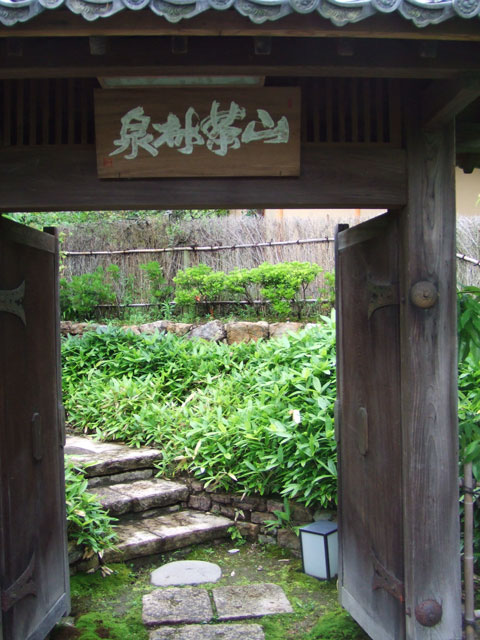 山茶林泉(さざんりんせん)