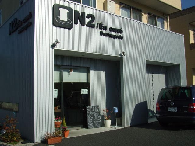 N2(エヌカレ)