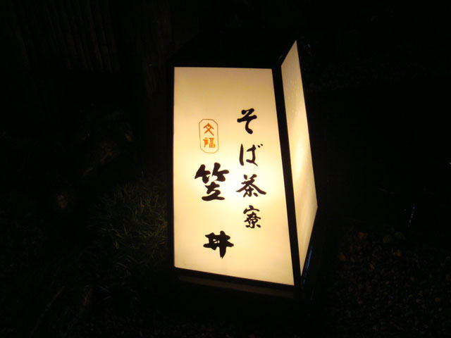 そば茶寮 文福笠井