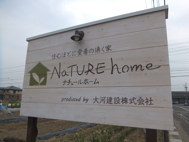 NaTURE home